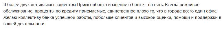Отзыв клиента о кредите в Примсоцбанке