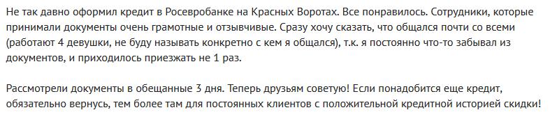 Отзыв клиента о кредите в Росевробанке