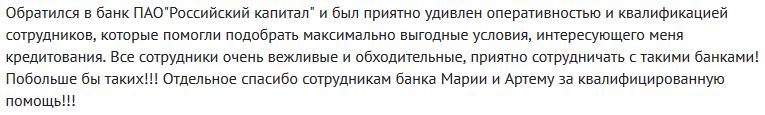 Изображение - Кредиты в банке российский капитал Otzyv-o-kredite-v-Rossijskij-kapital