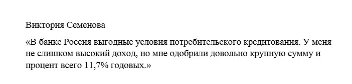Отзыв клиента о кредите в банке Россия