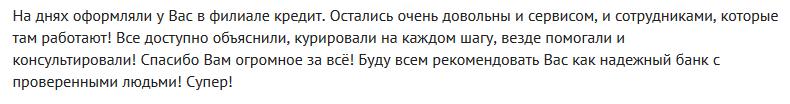 Отзыв клиента о кредите в Саровбизнесбанке