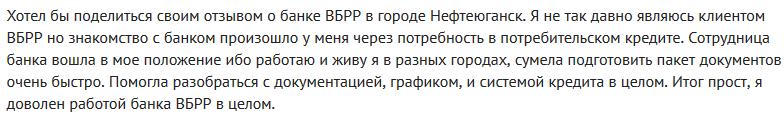 Отзыв клиента о кредите в банке ВБРР