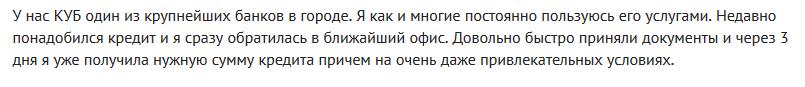 Отзыв о кредите в Кредит Урал Банке