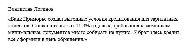 Отзыв клиента о кредите в Приморье