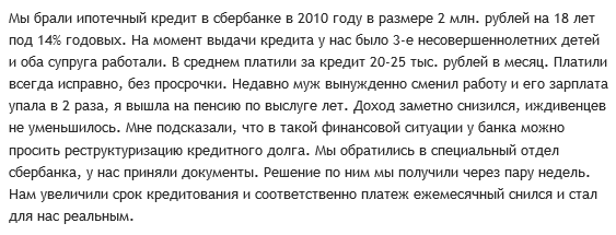 Отзыв клиента о реструктуризации ипотеки в Сбербанке