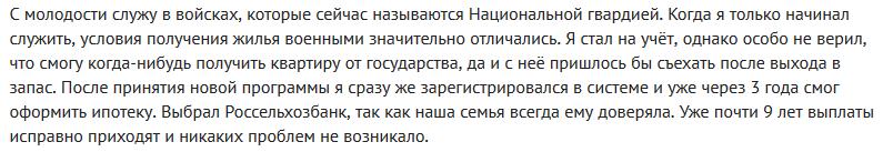 Отзыв клиента о военной ипотеке в Россельхозбанке