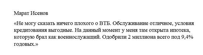 Отзыв клиента о военной ипотеке в ВТБ