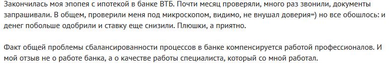 Отзыв2 клиента о ипотеке на новостройку в ВТБ