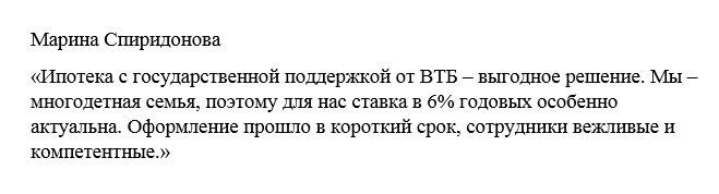 Отзыв2 клиента о ипотеке с господдержкой в ВТБ