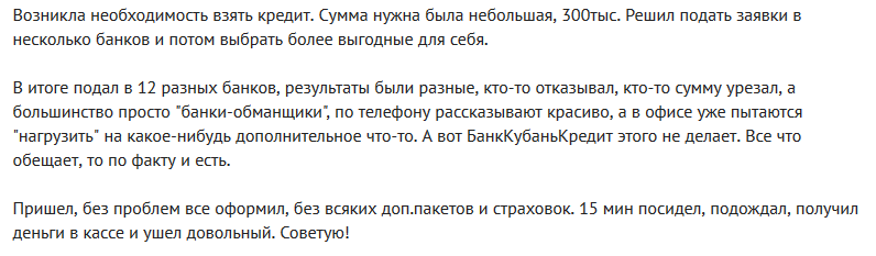 Отзыв2 клиента о кредите в Кубань кредит
