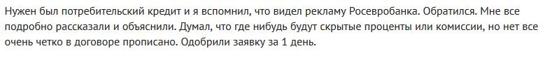 Отзыв2 клиента о кредите в Росевробанке