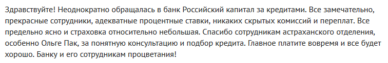 Изображение - Кредиты в банке российский капитал Otzyv2-o-kredite-v-Rossijskij-kapital