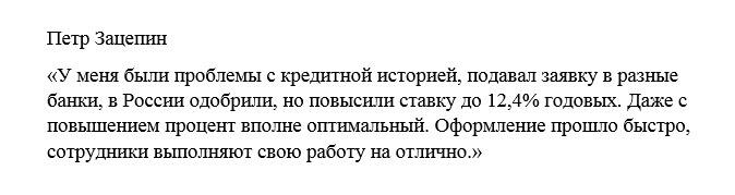 Отзыв2 клиента о кредите в банке Россия