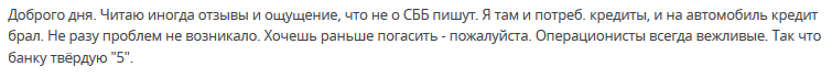 Отзыв2 клиента о кредите в Саровбизнесбанке
