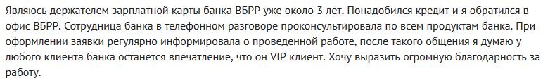 Отзыв2 клиента о кредите в банке ВБРР