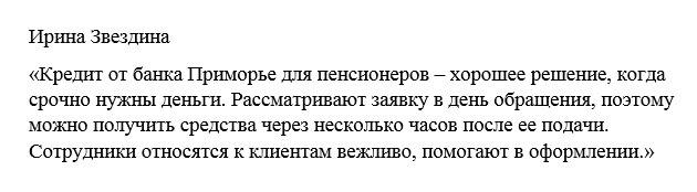 Отзыв2 клиента о кредите в Приморье
