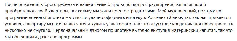 Отзыв2 клиента о военной ипотеке в Россельхозбанке