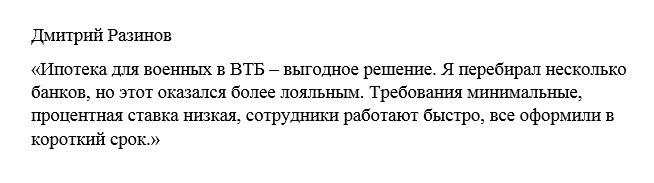 Отзыв2 клиента о военной ипотеке в ВТБ