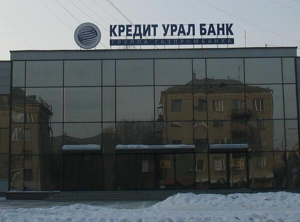 Потребительское кредитование в Кредит Урал Банке