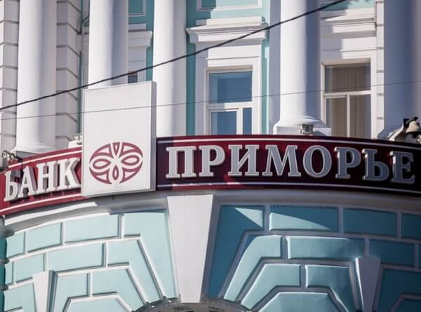 Потребительский кредит в банке Приморье