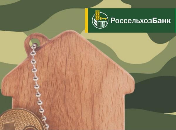 Получение военной ипотеки в Россельхозбанке