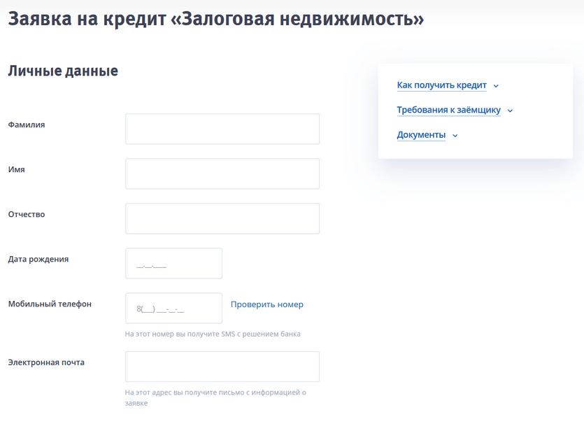 Подать заявку в банк на кредит втб