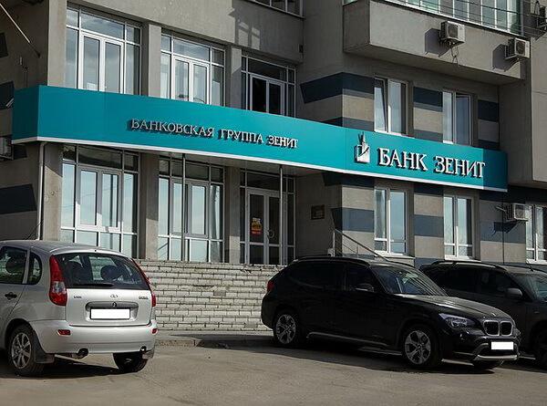 Получение ипотеки в банке Зенит
