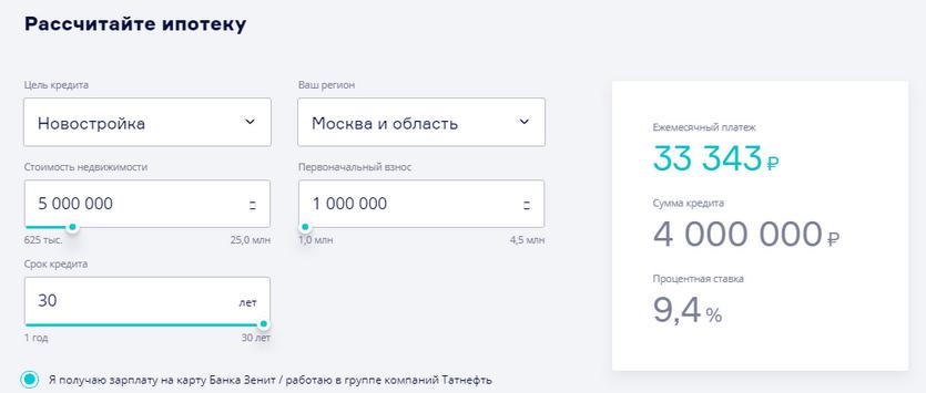 Ипотечный калькулятор в банке Зенит