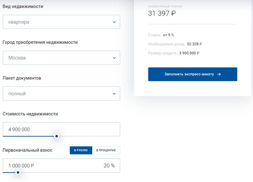 Расчет квартиры на кредитном калькуляторе