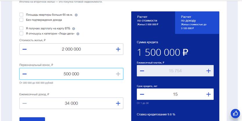 Изображение - Ежемесячный доход при получении ипотеки Kalkulyator2-dlya-rascheta