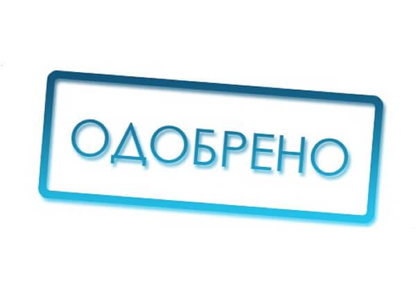Изображение - Что нужно сделать, чтобы одобрили ипотеку Odobrenie-ipoteki