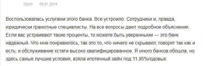 Отзыв клиента ВТБ