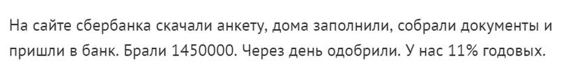 Изображение - Возможность оформления ипотеки в декретном отпуске Otzyv-dekretnicy