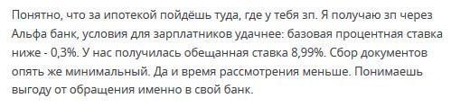 Изображение - Что нужно сделать, чтобы одобрили ипотеку Otzyv-ob-odobreniyah