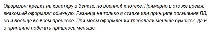 Изображение - Где найти калькулятор военной ипотеки Otzyv-voennosluzhashchego