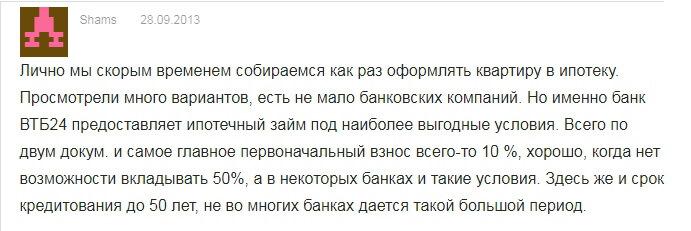 Отзыв2 клиента ВТБ