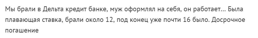 Изображение - Возможность оформления ипотеки в декретном отпуске Otzyv2-dekretnicy