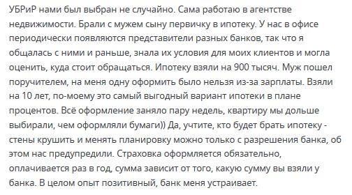 Изображение - Что нужно сделать, чтобы одобрили ипотеку Otzyv2-ob-odobreniyah