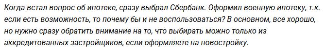Изображение - Где найти калькулятор военной ипотеки Otzyv2-voennosluzhashchego