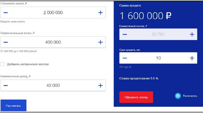 Расчет на ипотечном калькуляторе