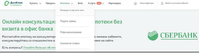Ипотечный калькулятор раздел на сайте