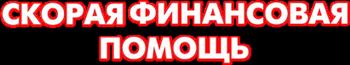 Логотип Деньги 003