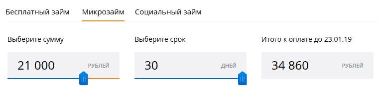 100000 в кредит с плохой кредитной историей в челябинске