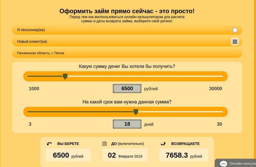 Калькулятор займов Деньги 003