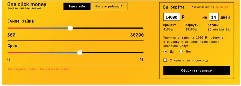 Калькулятор займов OneClickMoney