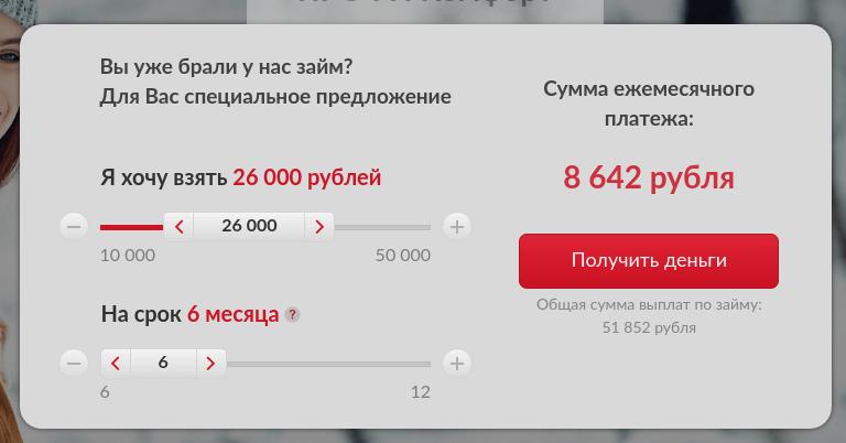 Калькулятор займов Профи кредит