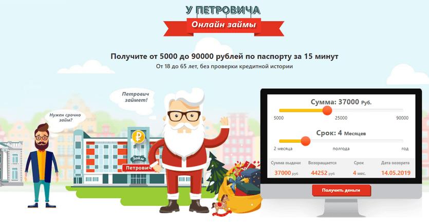 Калькулятор займов У Петровича
