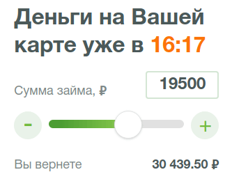 Калькулятор займов Займер