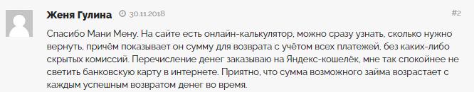 Отзыв клиента о займе на Яндекс