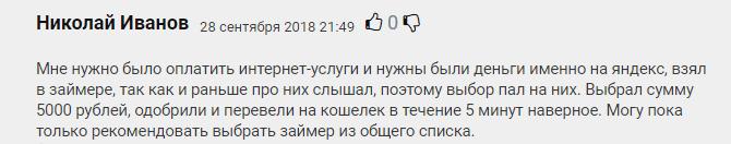 Отзыв2 клиента о займе на Яндекс